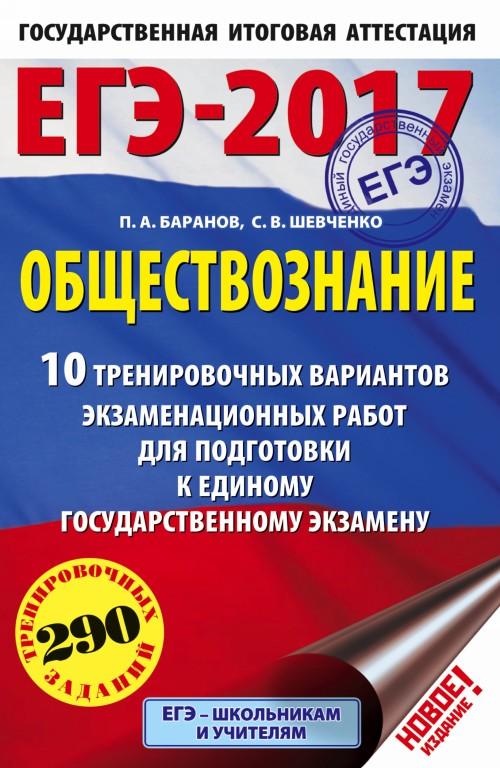 EGE-2017. Obschestvoznanie (60x90/16) 10 trenirovochnykh variantov ekzamenatsionnykh rabot dlja podgotovki k edinomu gosudarstvennomu ekzamenu