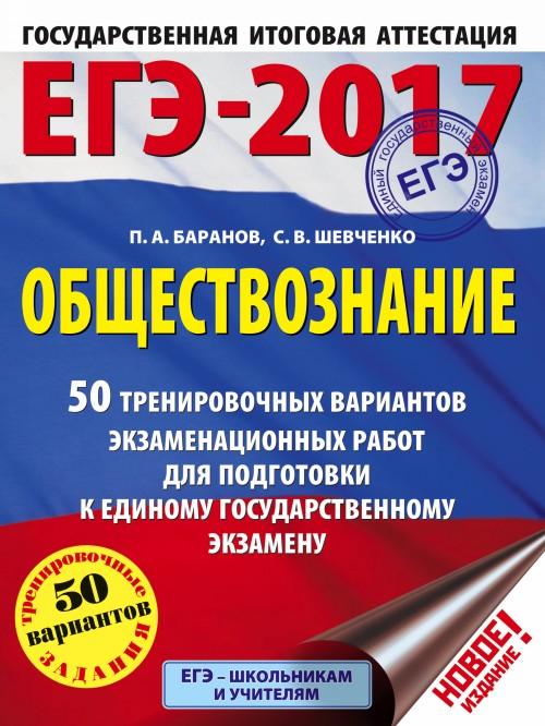 EGE-2017. Obschestvoznanie (60kh84/8) 50 trenirovochnykh variantov ekzamenatsionnykh rabot dlja podgotovki k edinomu gosudarstvennomu ekzamenu