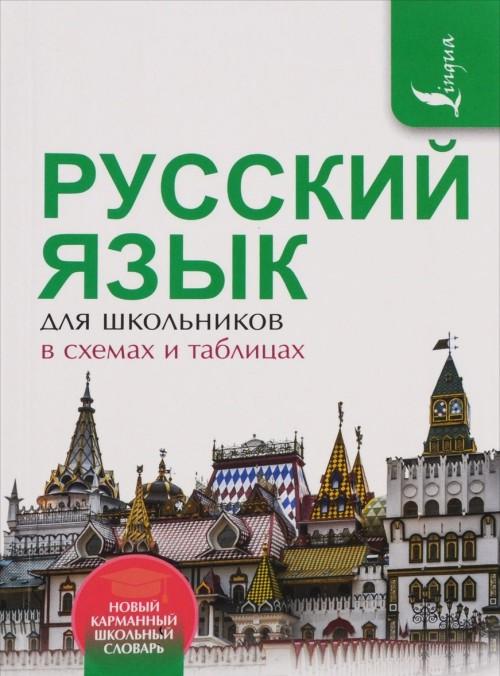 Russkij jazyk dlja shkolnikov v skhemakh i tablitsakh