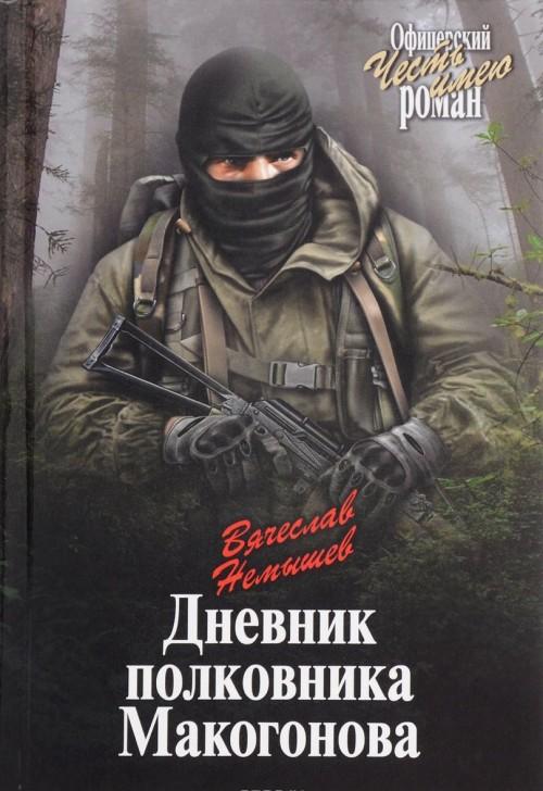Dnevnik polkovnika Makogonova