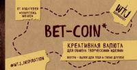Bet-coin. Kreativnaja valjuta dlja obmena tvorcheskimi idejami (na perforatsii)