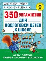 350 uprazhnenij dlja podgotovki detej k shkole: igry, zadachi, osnovy pisma i risovanija