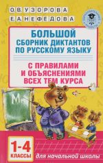 Bolshoj sbornik diktantov po russkomu jazyku. 1-4 klassy