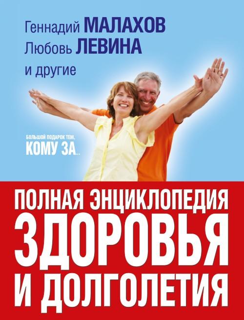 Большой подарок тем, кому за... полная энциклопедия здоровья и долголетия