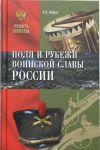 Polja i rubezhi voinskoj slavy Rossii