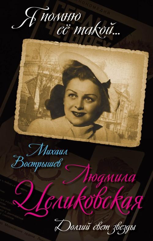 Ljudmila Tselikovskaja. Dolgij svet zvezdy