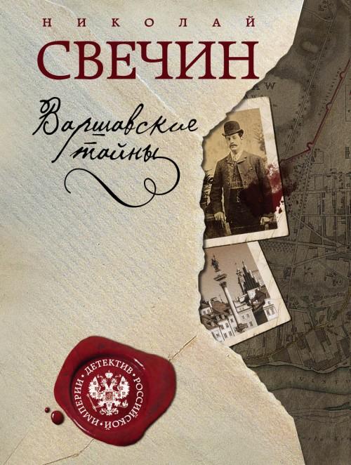 Varshavskie tajny