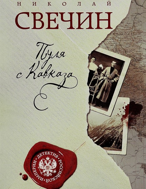 Pulja s Kavkaza