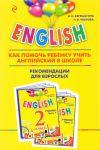 """ENGLISH. 2 klass. Kak pomoch rebenku uchit anglijskij v shkole. Rekomendatsii dlja vzroslykh k komplektu posobij """"ENGLISH. 2 klass"""""""