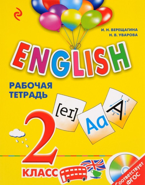 ENGLISH. 2 klass. Rabochaja tetrad + SD