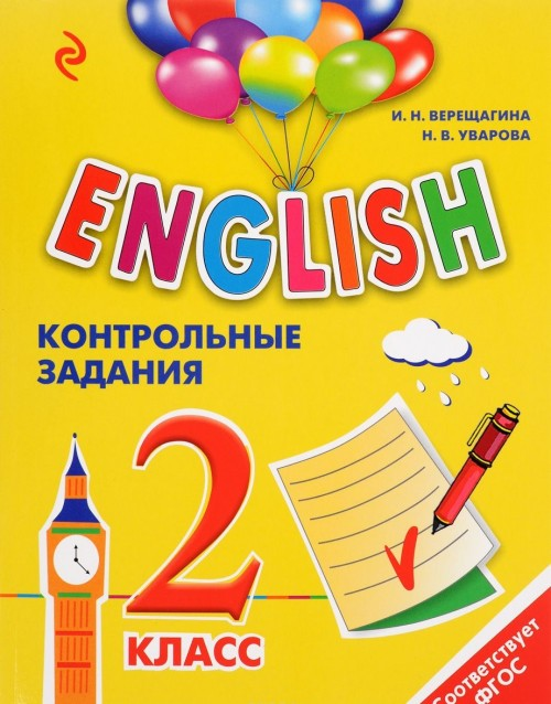 ENGLISH. 2 klass. Kontrolnye zadanija + CD