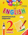 ENGLISH. 2 klass. Kontrolnye zadanija + CD