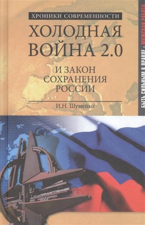 Kholodnaja vojna 2.0 i zakon sokhranenija Rossii