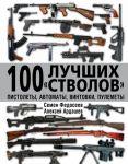 """100 luchshikh """"stvolov"""" - pistolety, avtomaty, vintovki, pulemety"""