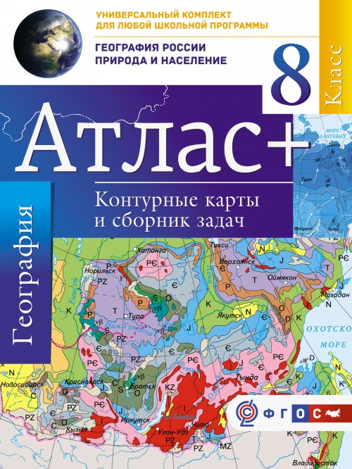 Atlas + konturnye karty 8 klass. Geografija Rossii. Priroda i naselenie. FGOS (s Krymom)