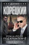 Rok-n-roll pod Kremlem-2. Najti shpiona