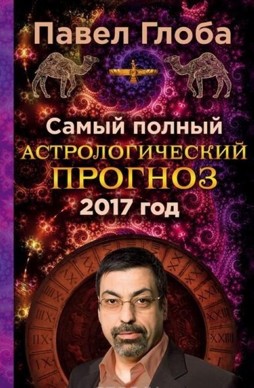 Samyj polnyj astrologicheskij prognoz na 2017 god