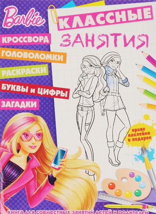 "Классные занятия N КЗ 1607 ""Барби"""
