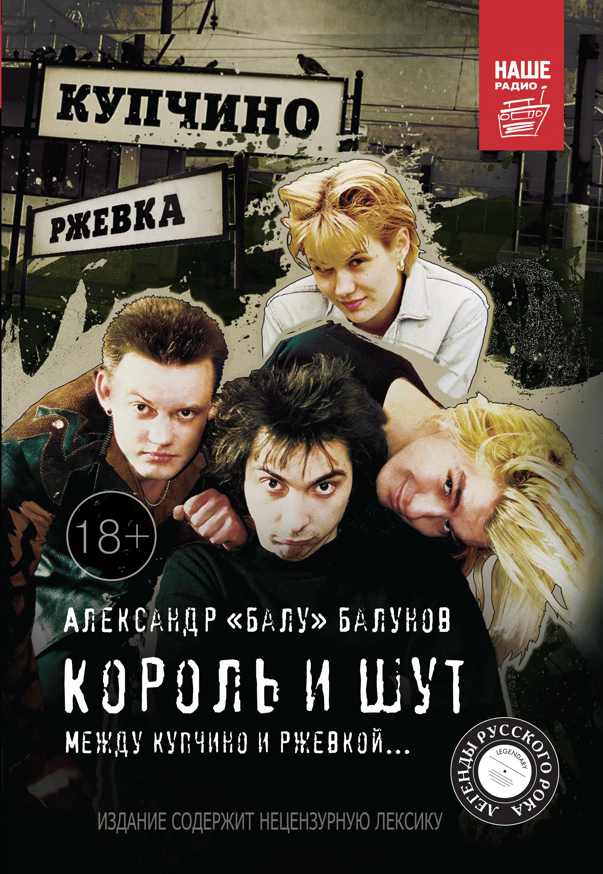 Korol i Shut. Mezhdu Kupchino i Rzhevkoj...