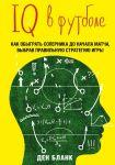 IQ v futbole. Kak igrajut umnye futbolisty