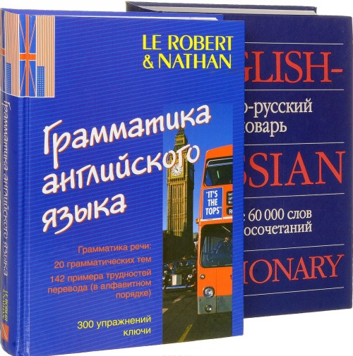 Anglijskij jazyk. Polnyj kurs. 2 v 1: grammatika + slovar