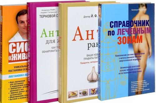 Большая энциклопедия лучших оздоровительных систем