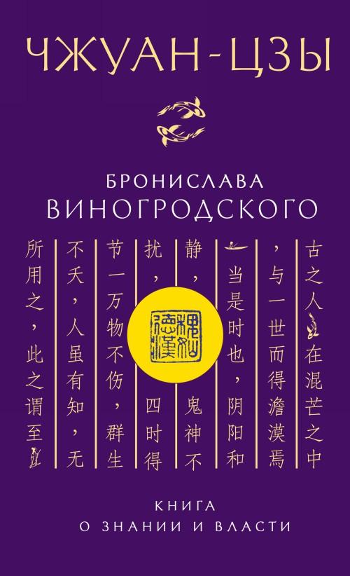 Чжуан-цзы Бронислава Виногродского. Книга о знании и власти