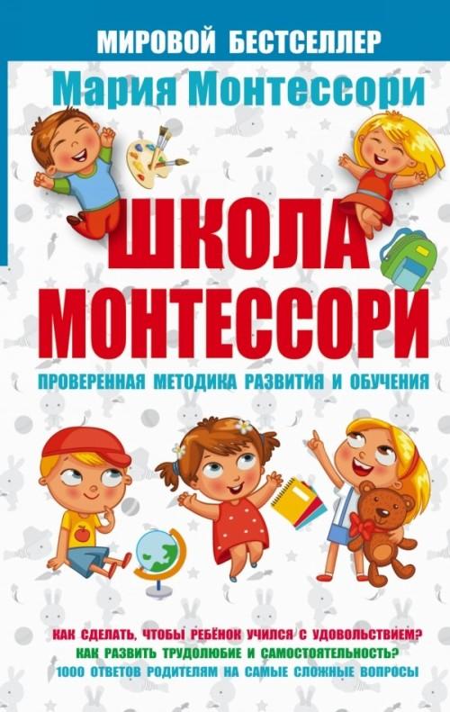 Shkola Montessori