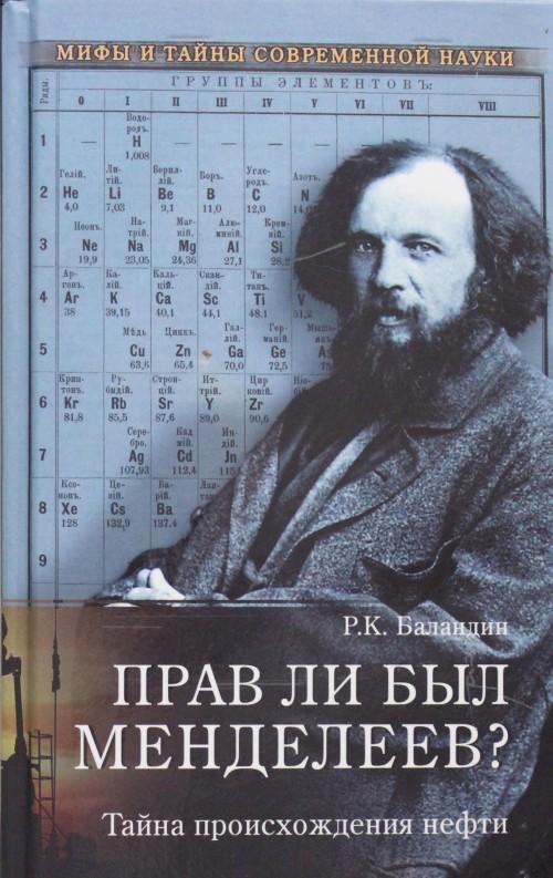 Prav li byl Mendeleev? Tajna proiskhozhdenija nefti