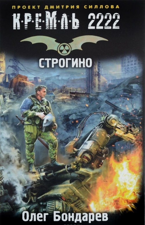 Kreml 2222. Strogino