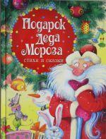 Podarok Deda Moroza. Stikhi i skazki