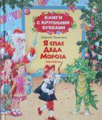 Ja spas Deda Moroza