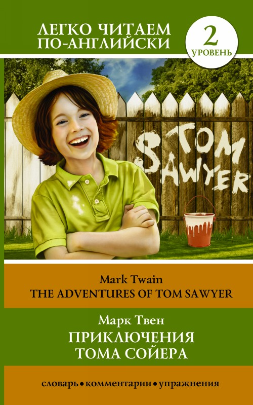 Prikljuchenija Toma Sojera=The Adventures of Tom Sawyer