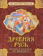 Drevnjaja Rus. Istorija v rasskazakh dlja shkolnikov