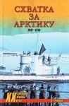 Skhvatka za Arktiku. 1941-1945