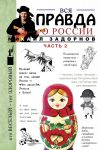 Vsja pravda o Rossii. Chast 2