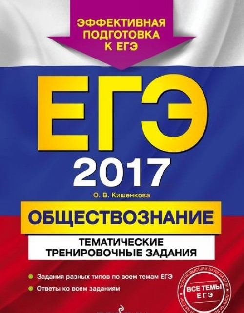 EGE-2017. Obschestvoznanie. Tematicheskie trenirovochnye zadanija