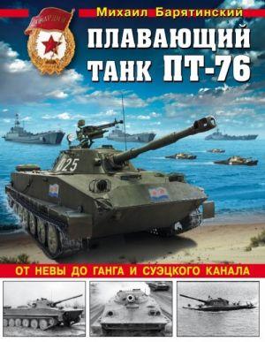 Plavajuschij tank PT-76. Ot Nevy do Ganga i Suetskogo kanala