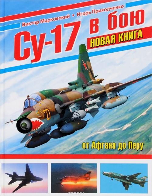 Су-17 в бою.