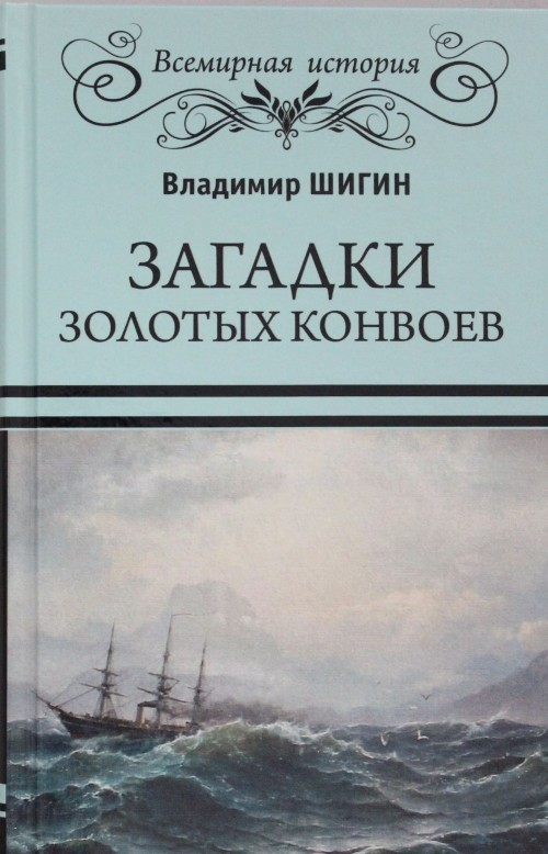 Zagadki zolotykh konvoev