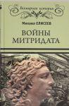 Vojny Mitridata