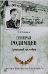 General Rodimtsev. Proshedshij tri vojny