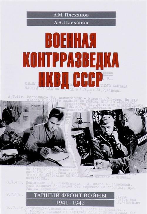 Voennaja kontrrazvedka NKVD SSSR. Tajnyj front vojny 1941 - 1942 (12+)