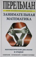 Занимательная математика. Математические рассказы и очерки