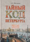 Tajnyj kod Peterburga