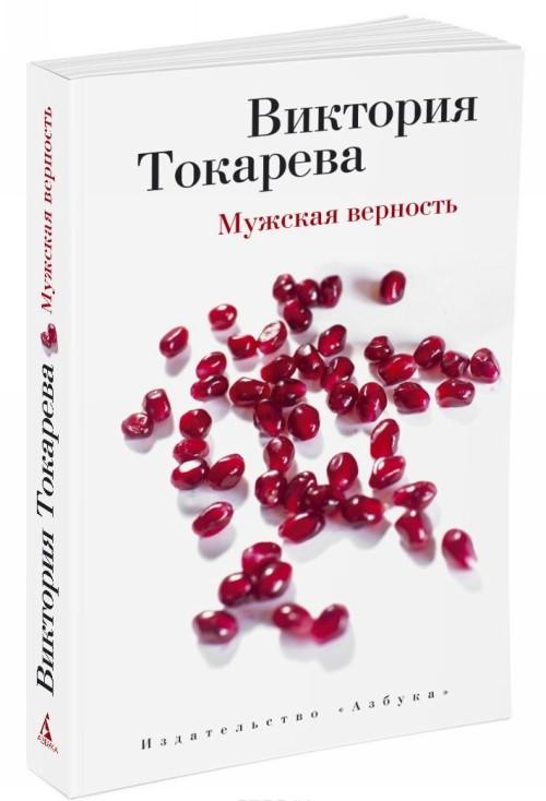 Мужская верность (мягк/обл.)