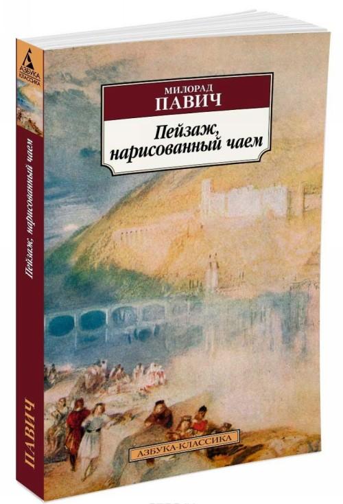 Пейзаж, нарисованный чаем (нов/обл.)