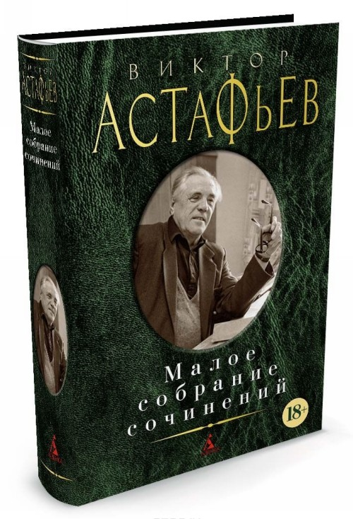 Viktor Astafev. Maloe sobranie sochinenij