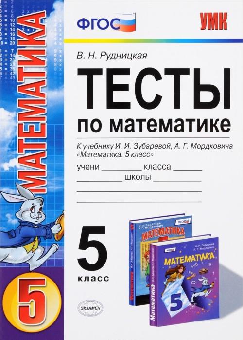 Matematika. 5 klass. Testy. K uchebniku I. I. Zubarevoj, A. G. Mordkovicha