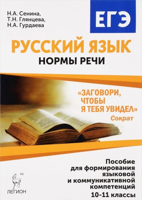 Russkij jazyk. 10-11 klassy. Normy rechi. Uchebnoe posobie